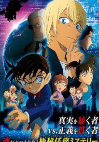 Cartel de la película Detective Conan: El Caso Zero