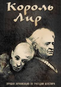 Cartel de la película El Rey Lear - (Ópera)